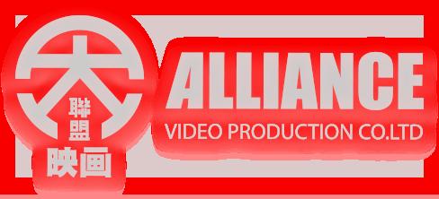 Alliance Macau 丨大聯盟映畫製作有限公司